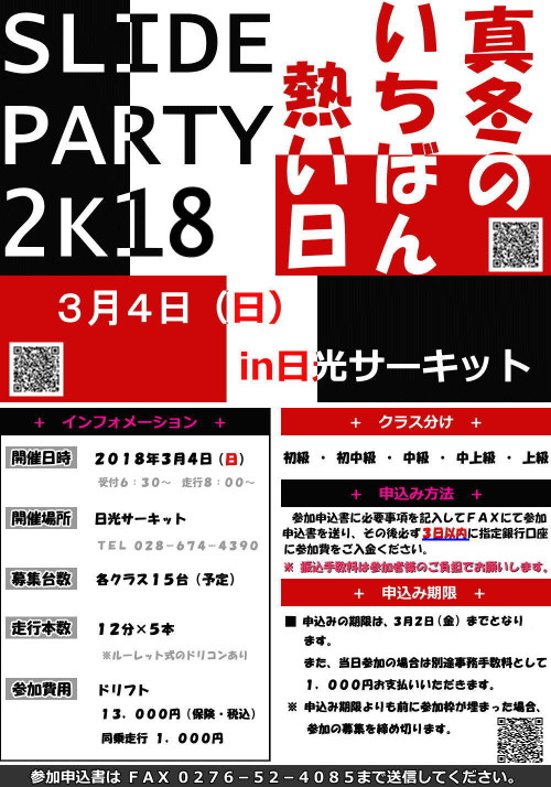 Slideparty2k181000x14281